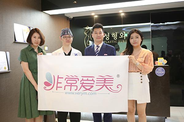 韩国TJ整形医院顺利签约!