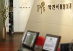 韓國PJS樸真奭整形外科