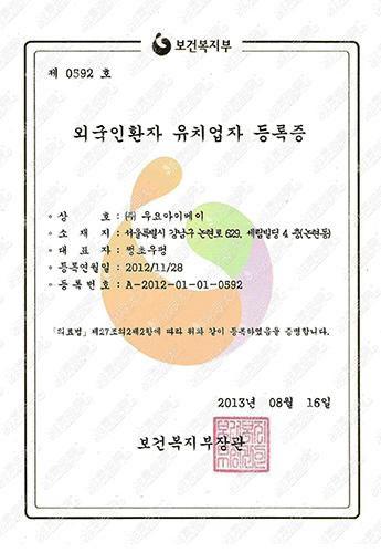 正规韩国整形医院具备外国患者接待证书