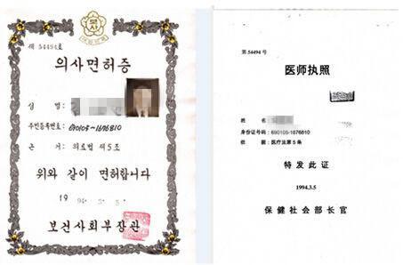 韓國整形專家資質證書