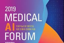"365mc開啟""人工智能醫療韓流""的現狀與未來研討會"