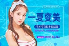 韩国佰诺佰琪医院夏日优惠活动,好友同行价更低!