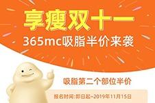 享瘦双十一,韩国365MC吸脂半价来袭!
