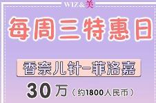 """韩国WIZ美整形""""周三""""皮肤特惠来袭~"""