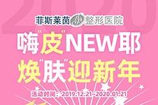 """菲斯萊茵年終優惠:嗨""""皮""""NEW耶,煥""""膚""""迎新年!"""
