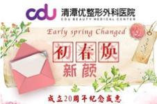 韩国CDU清潭优整形外科模特招募+周年庆特惠活动来袭!