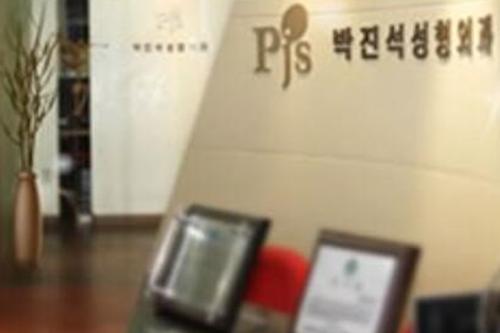 韩国PJS朴真奭整形外科