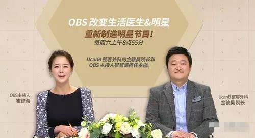 韩国Ucanb整形医院金骏昊