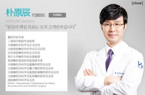韩国原辰整形医院代表院长朴原辰