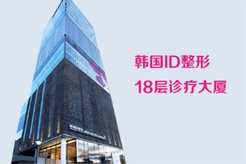 韩国ID医院外观图