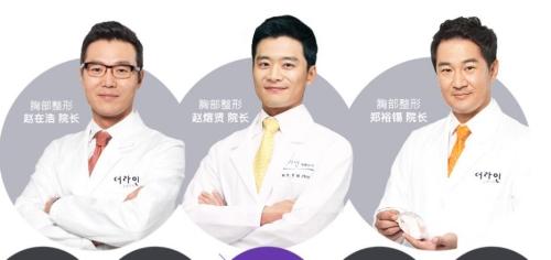 德萊茵隆胸專家團隊