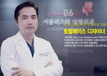 韩国丽丝塔代表院长金东奭