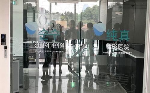 韩国纯真整形医院环境图