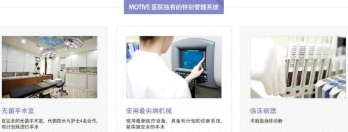 韩国MOTIVE医院治疗设备