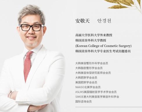 韓國安敬天院長吸脂手術特點科普