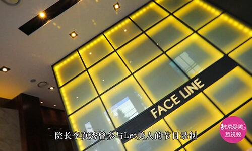韩国faceline菲斯莱茵医院