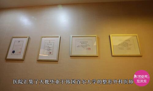 韩国菲斯莱茵整形医院证书