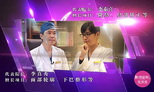 韓國菲斯萊茵整形醫院專家團隊