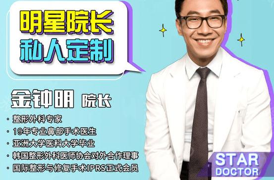 韩国diva整形金钟明医生图