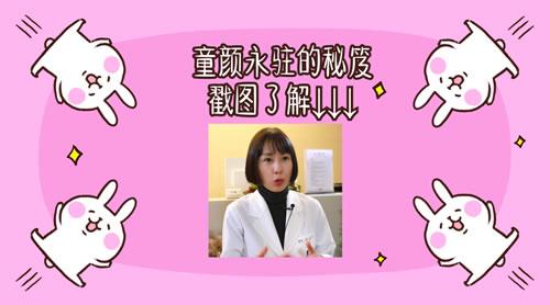 韩国童颜皮肤科:祛痘用对方法才是关键