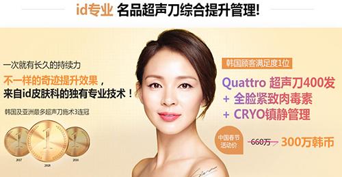 韩国ID整形外科·皮肤科超声刀优惠活动照片