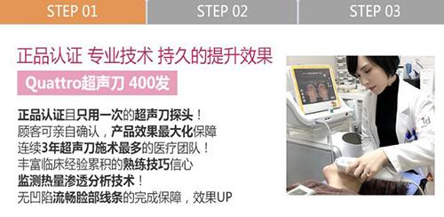 韩国ID整形外科·皮肤科超声刀优势照片