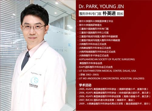 韩国江南三星整形医院代表院长朴英进