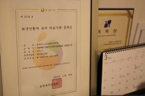 韩国清潭第一外国患者滞留证书