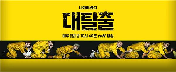 韓國綜藝大逃脫