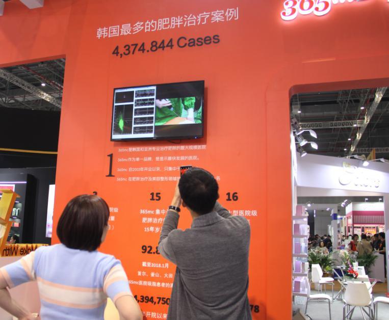 365mc医院参加上海美博会照片