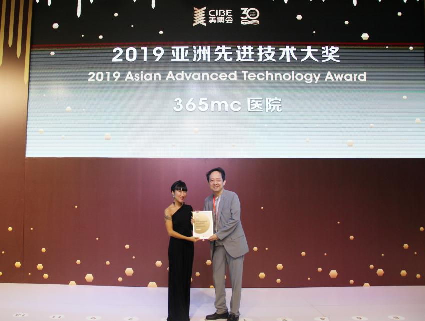 韩国365mc医院上海美博会获奖照
