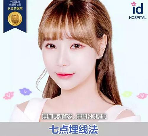 韓國ID整形外科眼部手術案例圖