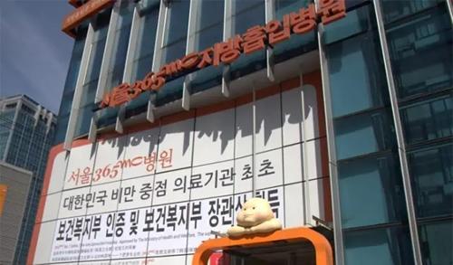 首尔江南区365MC医院外景