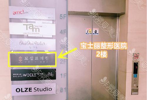韩国宝士丽整形医院地址