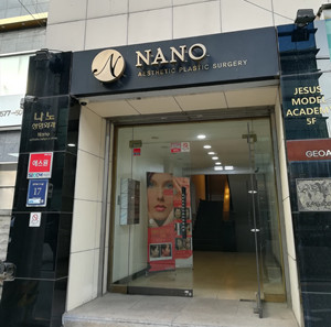 韩国NANO整形医院门口