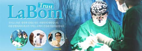 韩国拉本医院