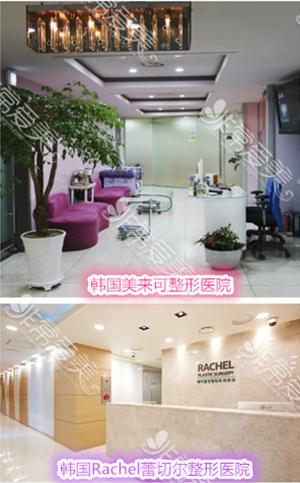 韩国蕾切尔整形医院和韩国美来可整形医院环境图