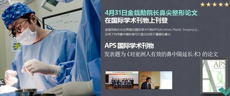 4月31日醫院金載勛院長實力展示