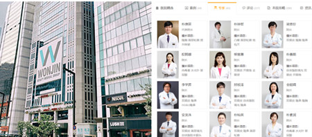 韩国原辰整形医院实力展示