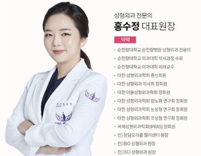 韩国dressps整形外科院长洪秀贞