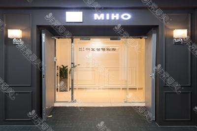 韩国美穗MIHO整形外科医院环境图