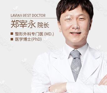 韩国拉菲安整形外科郑宰永院长照片