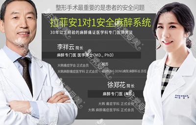 韩国拉菲安整形外科驻院麻醉师照片
