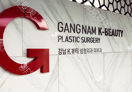 韩国K-beauty整形外科实拍图