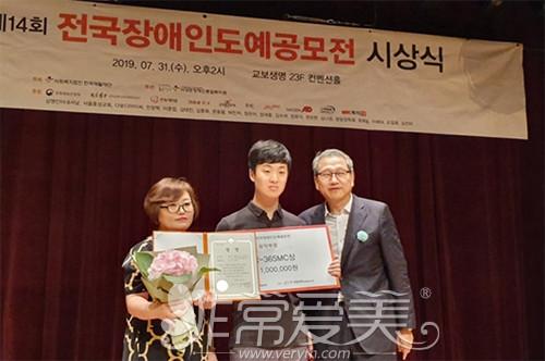 韓國365mc醫院參加殘疾人大賽合影截圖