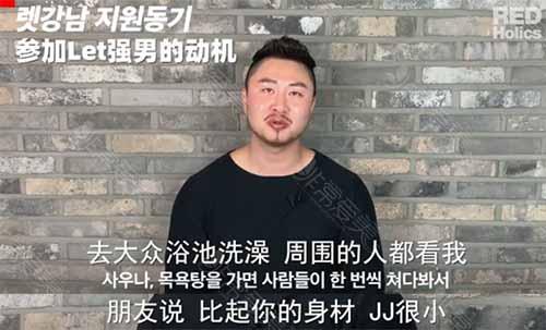 韓國《Let強男》節目采訪內容