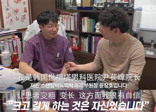 韓國世檀塔男科采訪視頻