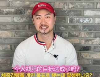 韩国世檀塔医院有男性减肥项目