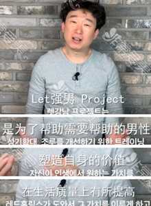 let强男栏目组的初心展示