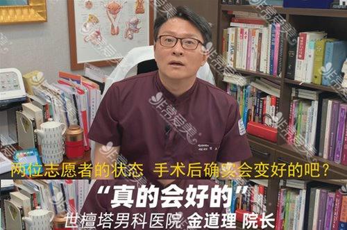 韩国世檀塔男科医院金道理院长
